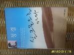 에세이스트 / 정경 실크로드를 가다 / 글. 사진 정경 -06년.초판