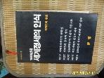 세계 세계기획 엮음 / 1980년대 세계정세의 인식 -84년.초판.설명란참조