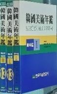한국미술연감 (1997) 상품소개 참고하세요