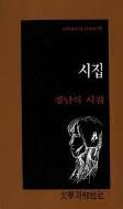 시집 - 정남식 시집 (문학과지성 시인선 99) (1990 초판)