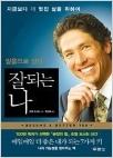믿음으로 산다 잘되는 나 - 이 책은 저자가 (긍정의 힘)을 통해 보여준 '긍정성'을 바탕으로 삶의 변화를 적극적으로 도와주고 있다 (초판11쇄)