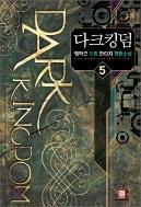 다크킹덤 1-5 (완결) -북앤북스-