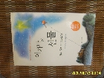 문진출판사 / 아카바의 선물 / 오그 만디노. 배석범 옮김 -꼭상세란참조