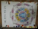 연지문 / 티벳 만달라 색칠 공부 -부록 모름 없음. 02년.초판.사진.상세란참조