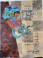 유라시아 문화산책 2019 제6호