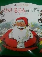산타 클로스의 선물 - 개구장이 창작동화 -