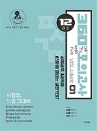 2021 공단기 360 공통과목 모의고사 Vol.1 #