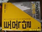 길벗 / 토익목표달성 토목달 BASIC READING / 김정훈 지음 -아래참조