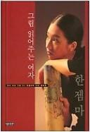 그림 읽어주는 여자 - 국내 최초 그림 DJ 한젬마의 러브 갤러리 초판43쇄