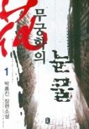 무궁화의 눈물1-3(완결)-박홍진-