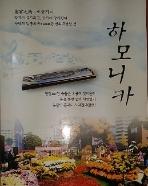 하모니카 - 박원배 문학 작품집  초판1쇄