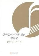 한국음악저작권협회50년사 1964-2013 (2014 초판)