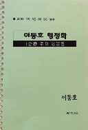 2014대비 이동호 행정학 보충자료집(5급 1순환)