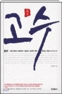 고수 - 고수가 되는 법과 누가 고수인지 알아보는 법을 소개한 책 초판1쇄
