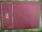 뿌리깊은나무 / 한국의 발견 전라북도 -83년.초판. 설명란참조