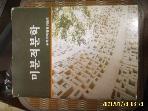 보성각 / 3정판 미분적분학 / 수학교재편찬위원회 편저 -사진.상세란참조