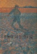 공들여 사는 한세월 김건열 글모음