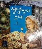 성냥팔이 소녀 - 노블레스 명작 동화 47