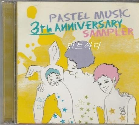 파스텔 뮤직 3주년 기념 샘플러 [2CD]