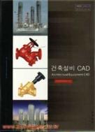 7차 고등학교 건축설비 캐드 CAD 교과서 (423-2)