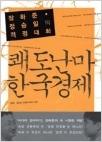 쾌도난마 한국경제 - 장하준 정승일의 격정대화 (초판10쇄)