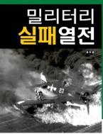 밀리터리 실패열전 (정치 /상품설명참조 /2)