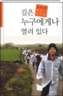 길은 누구에게나 열려 있다 - 김두관 희망 보고서(DVD:1)