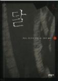 달 - 메이지 시대를 무대로 젊은 시인의 탐미적인 환상을 그려낸 소설 1판 6쇄