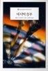 마지막 승부 -앨리슨 프레이저-[할리퀸21]