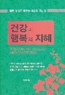 건강과 행복의 지혜-김명환