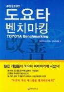 도요타 벤치마킹 - 많은 기업들이 도요타 따라하기에 나섰다! 도요타 개선 시스템을 벤치마킹하라! 초판6쇄