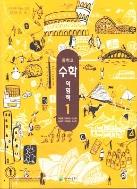 (새책) 2011년판 8차 중학교 수학 익힘책 1 교과서 (천재 박영훈) (155-1)