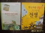 웅진주니어 -2권 / 마라의 시간 여행 생명의 역사를 찾아서 / 한국사를 뒤흔든 20가지 전쟁 1  -아래참조