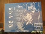 태학사 / 일본 무사도 / 구태훈 지음 -05년.초판