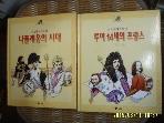교원 -2권/ 인류의 역사 시리즈중 26- 루이 14세의 프랑스 28- 나폴레옹의 시대 -아래참조