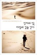 엄마와 딸, 바람의 길을 걷다 - 고비사막에서 엄마를 추억하며 딸에게 띄우는 편지 (여행/상품설명참조/2)