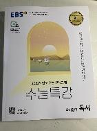 2022 수능특강 독서