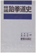 한국 태권도사 김광서/ 경운출판사