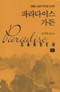 파라다이스 가든1 .2완-(2006 오늘의 작가상 수상작)- 권기태-양장