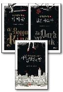 사형집행인의 딸 시리즈(사형집행인의 딸+검은수도사+거지왕) 총3권