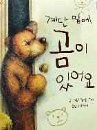 계단 밑에 곰이 있어요 [개정판] (VOOK)   (ISBN : 9788954346252)