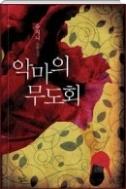 악마의 무도회 - 찰나(刹那)의 것을 가지려는 남자 성지운 악마의 무도회를 여는 종이 울렸다 유지니 장편소설 초판