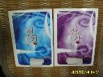 우신출판사 전2권/ 천강 1.2 / 장소영 지음 -대여점용.09년.초판.사진.꼭상세란참조