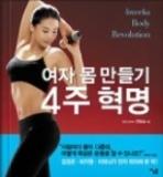 여자 몸 만들기 4주 혁명 - 여성의 생리주기와 호르몬까지 고려한 체형별, 부위별 맞춤운동 처방전(책속부록-미니워크북) 초판 3쇄