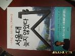 북오션 / 서울대 늦지 않았다 / 박성원 지음 -11년.초판