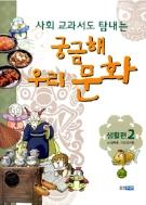 사회 교과서도 탐내는 궁금해 우리 문화 2 - 생활편 (아동만화/큰책)