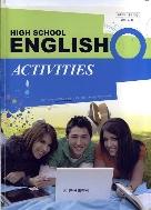 8차 고등학교 영어학습활동 교과서 (금성/이완기 외) (~)