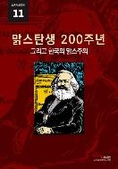 노동사회과학11 - 맑스 탄생 200주년 그리고 한국의 맑스주의