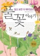 알고 보면 더 재미있는 풀꽃 이야기 (아동 /큰책/상품설명참조/2)