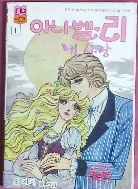 아나벨.리 내사랑 1-최진희 1981년발행
